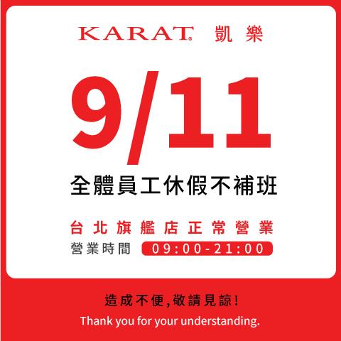 【9/11(周六)凱樂全體員工沒有補班公休一日】