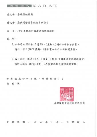 鼎興開發貿易股份有限公司 , 10月5日不補班通知!