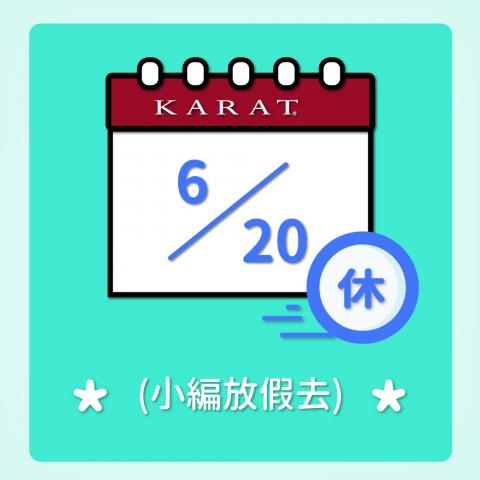 凱樂衛浴全體員工6/20不補班公休1日