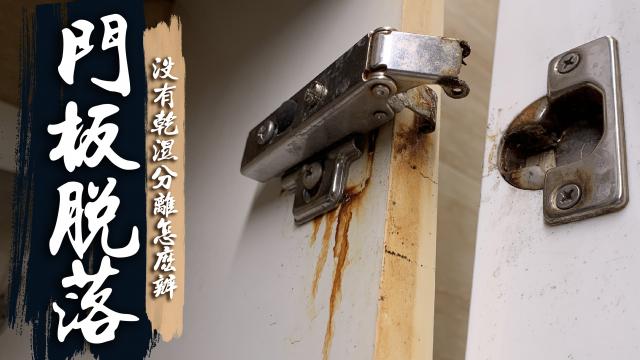 【浴櫃長期受潮門板直直落!! 來一個耐用的防水浴櫃吧】