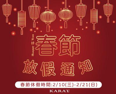 【春節放假公告  2021牛年快樂】