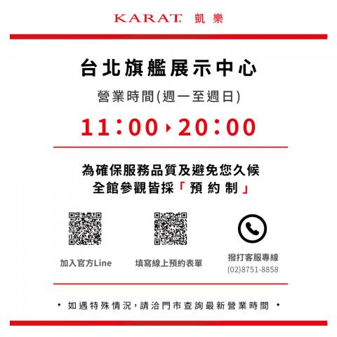 台北旗艦展示中心營業時間